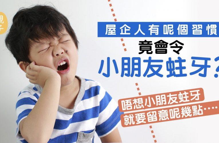 [新聞] 兒童蛀牙∣ 家人一個習慣竟增加子女蛀牙風險?避免蛀牙必做5件事
